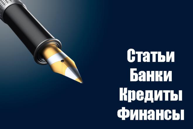 Статьи Банки Кредиты Финансы 1 - kwork.ru