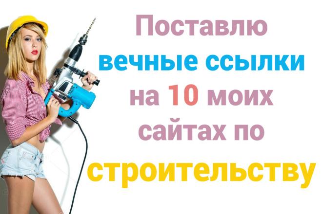 Вечные ссылки на 10 моих сайтах по Строительству и Ремонту 1 - kwork.ru