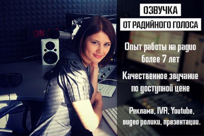 Озвучка от радийного голоса 1 - kwork.ru