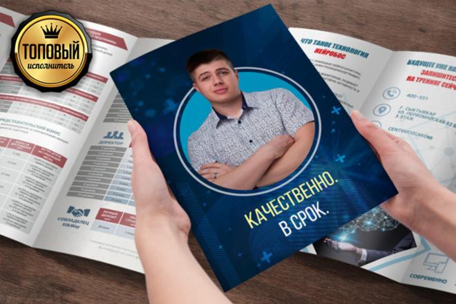 Разработаю буклет или брошюру 12 - kwork.ru