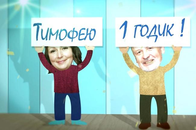 3D видеопоздравление с Днём рождения 4 - kwork.ru