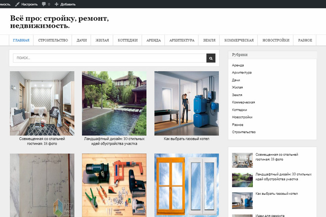 Продаю готовый строительный сайт с доменом. WordPress. Под ключ. н1 1 - kwork.ru