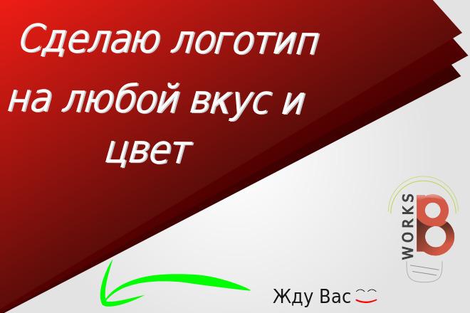 Разработаем Ваш уникальный и красивый логотип 9 - kwork.ru