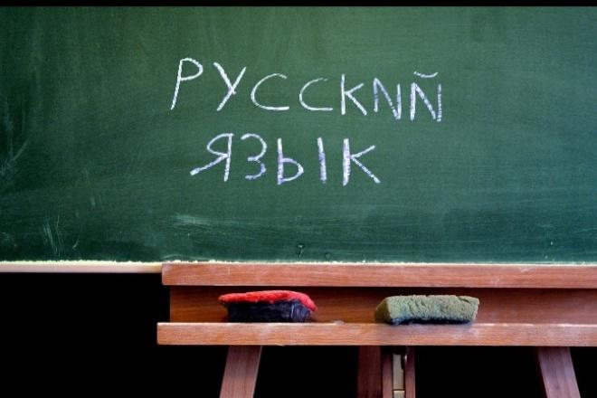 Репетитор по русскому языку 1 - kwork.ru