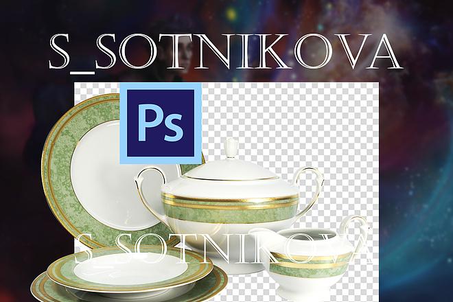 Сделаю обтравку до 15 фото за 1 kwork 40 - kwork.ru