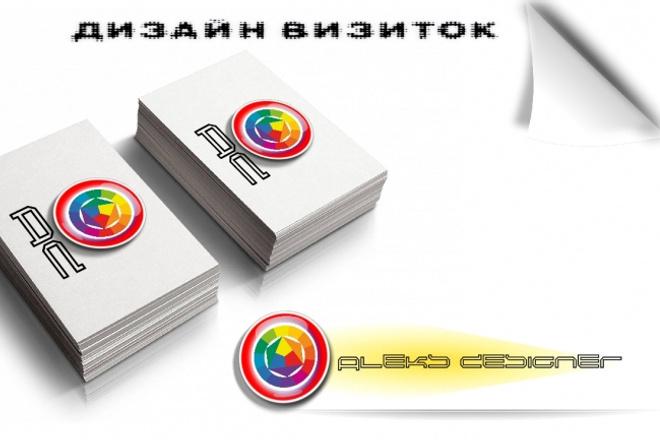 Дизайн-макет визитки 2 - kwork.ru