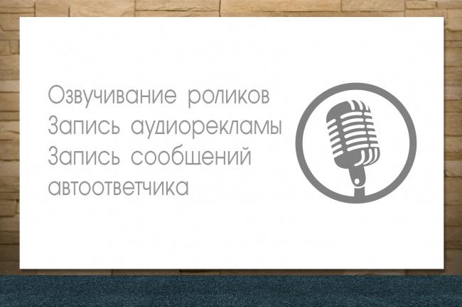 Озвучу видеоролик, автоответчик, запишу поздравление 1 - kwork.ru