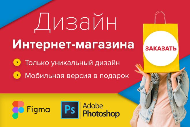 Дизайн страницы интернет-магазина 6 - kwork.ru