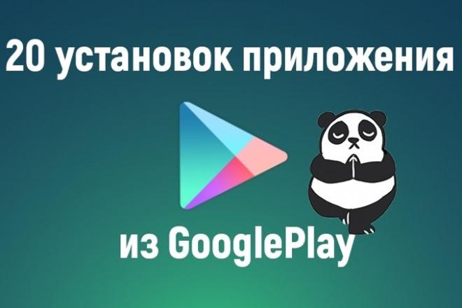20 установок с Google Play 1 - kwork.ru