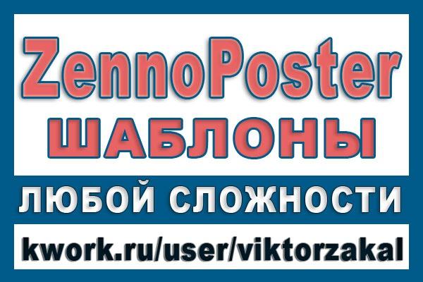 ZennoPoster шаблоны скрипты любой сложности, есть готовые шаблоны 1 - kwork.ru