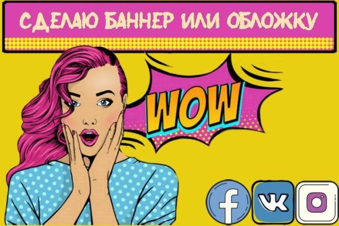 Баннер, либо обложка для соц. сети ВК 6 - kwork.ru