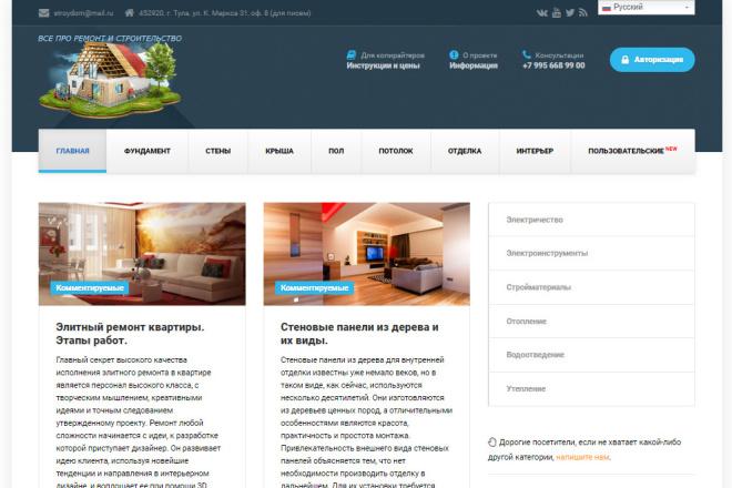 Продам готовый строительный сайт с доменом CMS WordPress под ключ 1 - kwork.ru