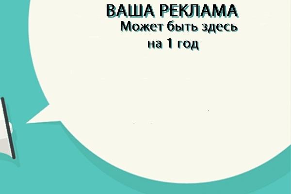 Размещу 2 баннера на сайт активной рекламы на срок 1 год 1 - kwork.ru