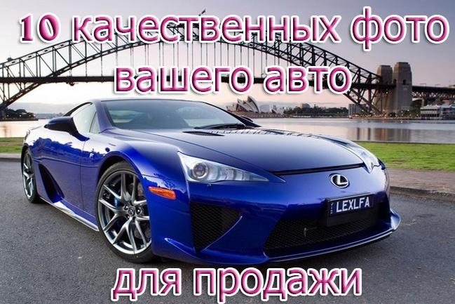 Качественная обработка фото вашего автомобиля для продажи 4 - kwork.ru