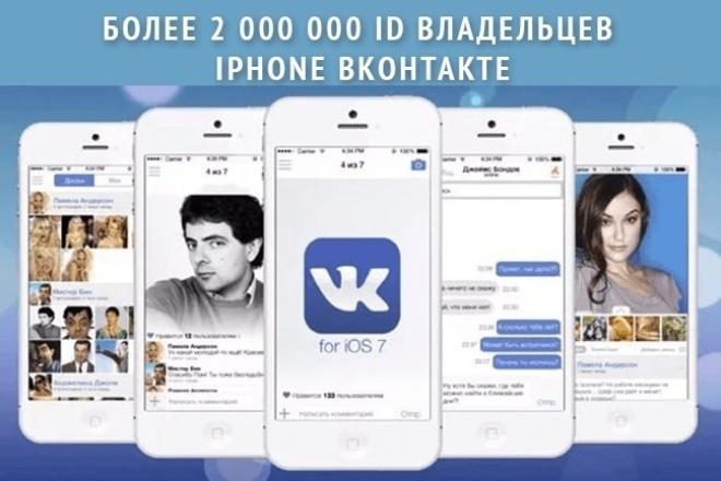 Более 2 000 000 id владельцев iPhone ВКонтакте 1 - kwork.ru