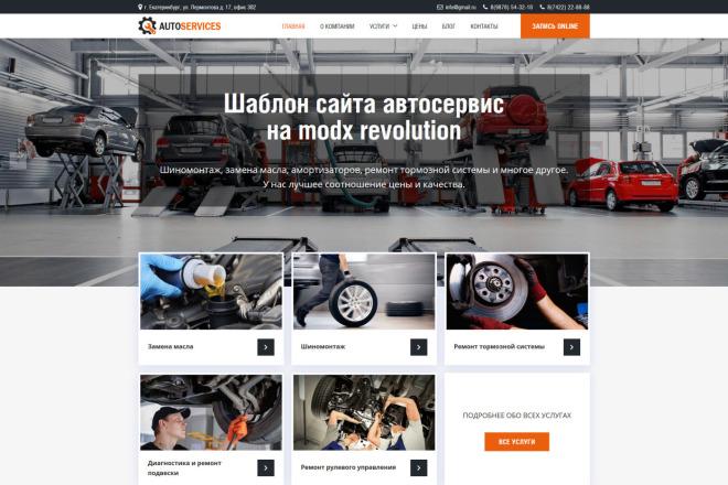 Продам готовый сайт автосервиса 1 - kwork.ru
