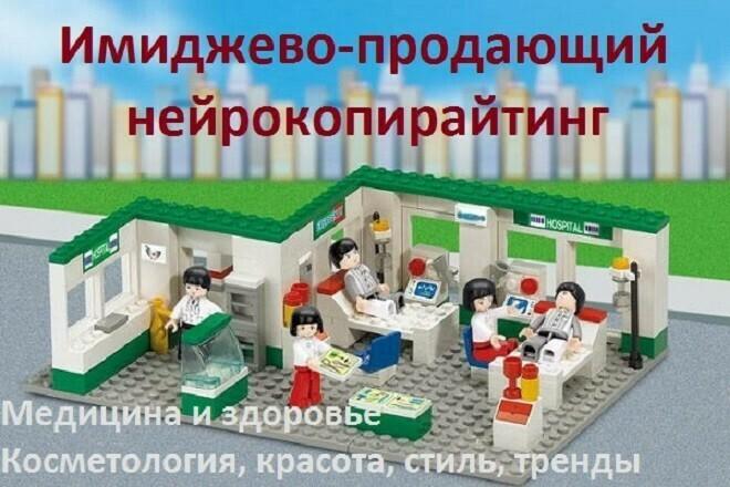 Имиджевый, продающий текст на сайт. Медицина, косметология, мода 1 - kwork.ru