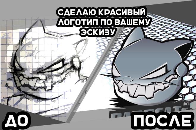 Создам логотип по вашему эскизу или по вашей идее 4 - kwork.ru