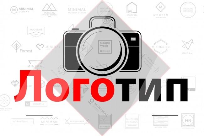 Логотип для фотографа 6 - kwork.ru