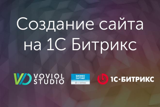 Создание сайта на 1С Битрикс 12 - kwork.ru