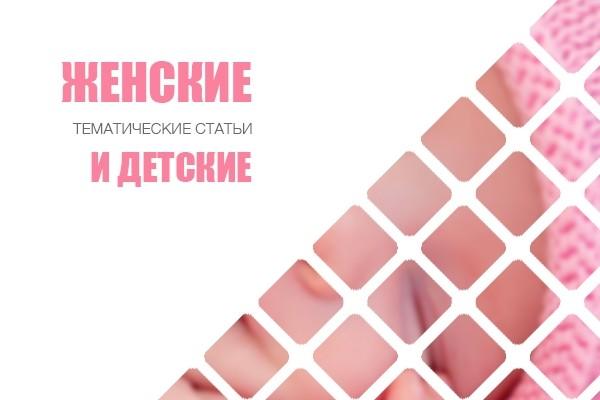 Тексты детской и женской тематики 1 - kwork.ru