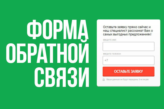 Сделаю форму обратной связи на любом сайте или лендинге 1 - kwork.ru