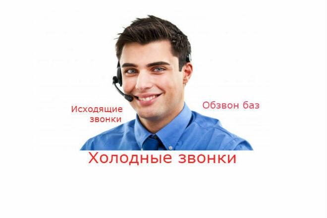 Обзвон клиентов, холодные звонки по вашей базе 1 - kwork.ru
