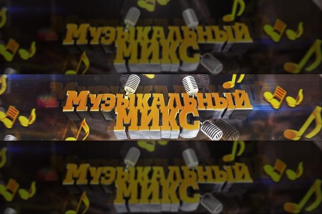 Обложки для ютуба 1 - kwork.ru