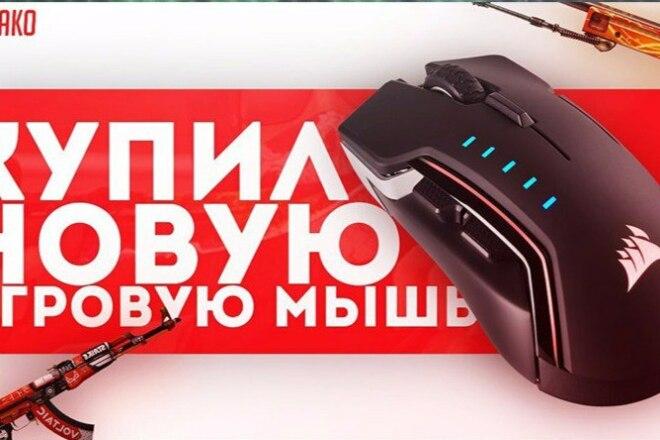 Обложки для ютуба 2 - kwork.ru