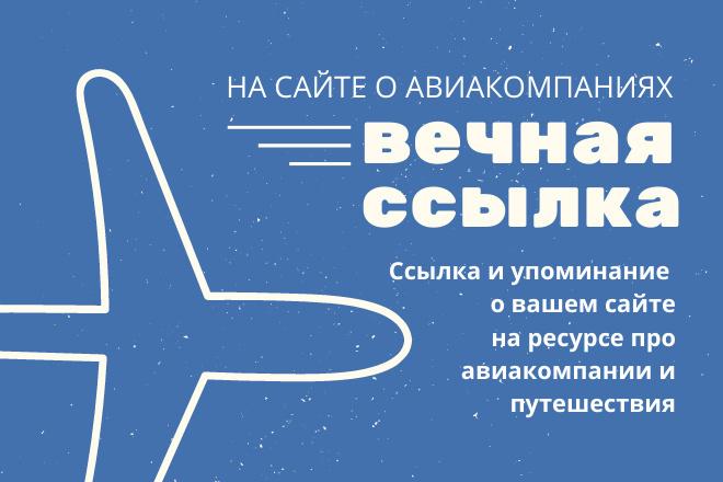 Вечная ссылка с сайта о авиакомпаниях и путешествиях 1 - kwork.ru