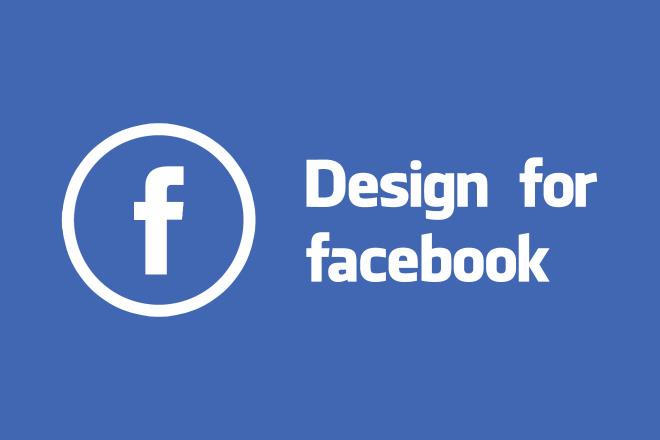 Обложка для Facebook 7 - kwork.ru
