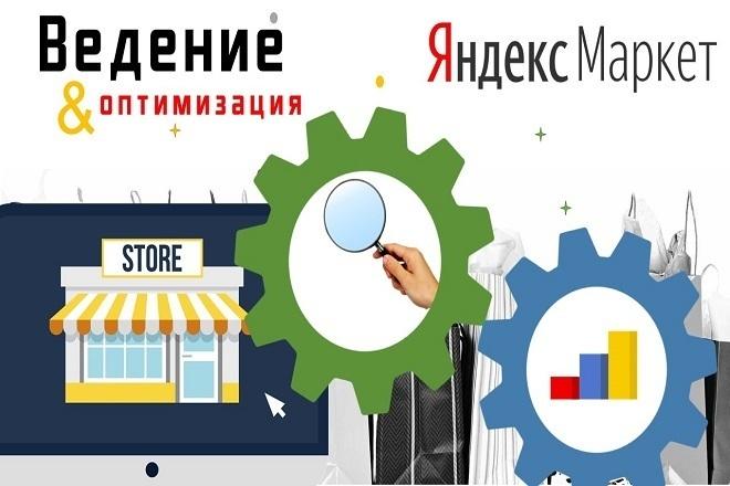 Ведение интернет-магазина на Яндекс Маркет 1 - kwork.ru