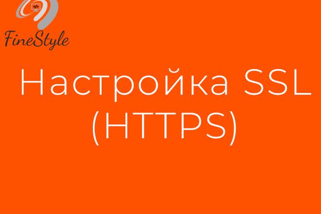 Установлю и настрою https - ssl сертификат 1 - kwork.ru