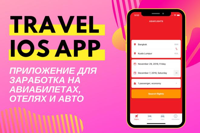 Создам travel iOS приложение для поиска авиабилетов и отелей 5 - kwork.ru