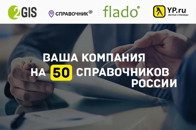 Добавлю вашу компанию или сайт в 50 каталогов, справочников России 1 - kwork.ru