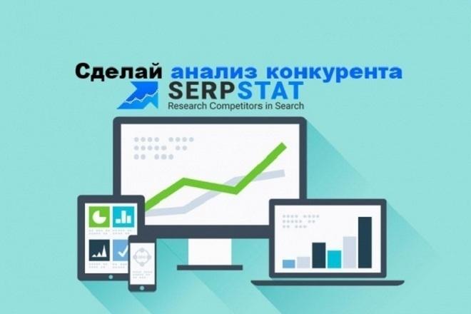 Сделай анализ Ваших конкурентов с помощью SerpStat на год 1 - kwork.ru