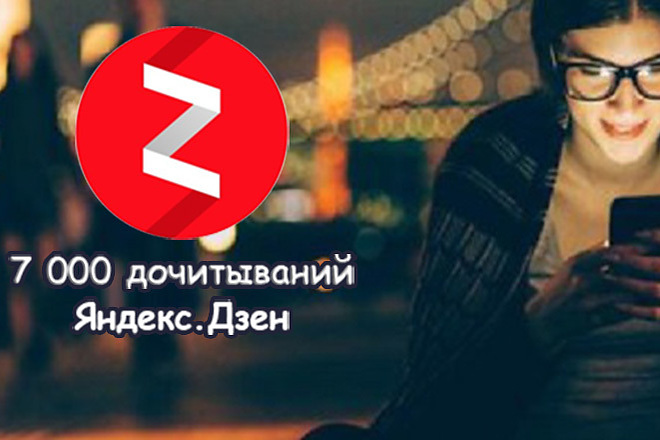 Дзен 10 000 минут дочитываний - бонус 500 лайков на статьи 1 - kwork.ru