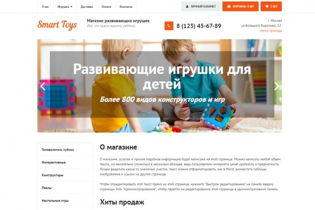 Создам интернет-магазин на Диафан CMS 4 - kwork.ru