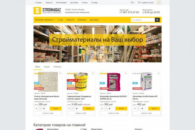 Создам интернет-магазин на Диафан CMS 1 - kwork.ru