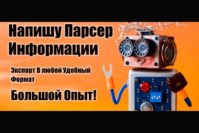 Напишу Парсер Информации Экспорт или Импорт 1 - kwork.ru