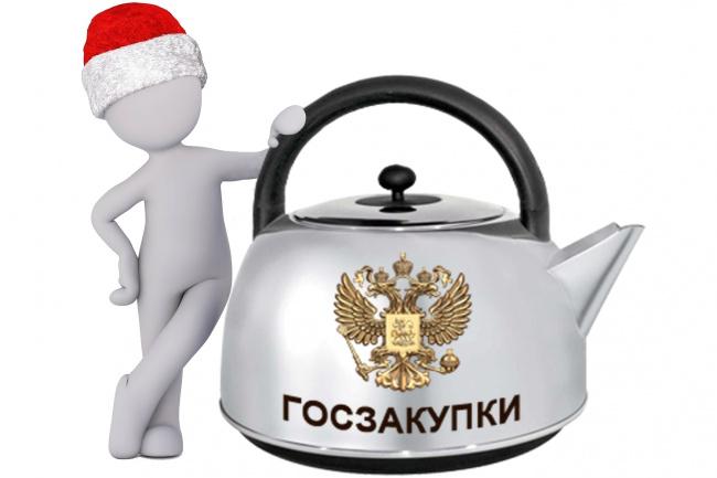 Обучу с нуля работе с госзакупками, тендеры, аукционы, госзаказ 1 - kwork.ru