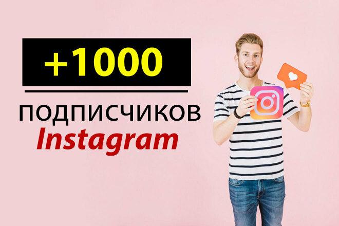 1000 живых подписчиков в Instagram 1 - kwork.ru