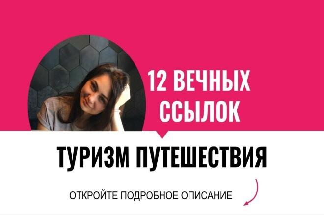 Вечные ссылки с профилей, туризм путешествия 1 - kwork.ru