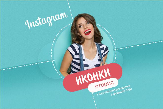 Обложки иконки для актуальных сторис Инстаграм 13 - kwork.ru