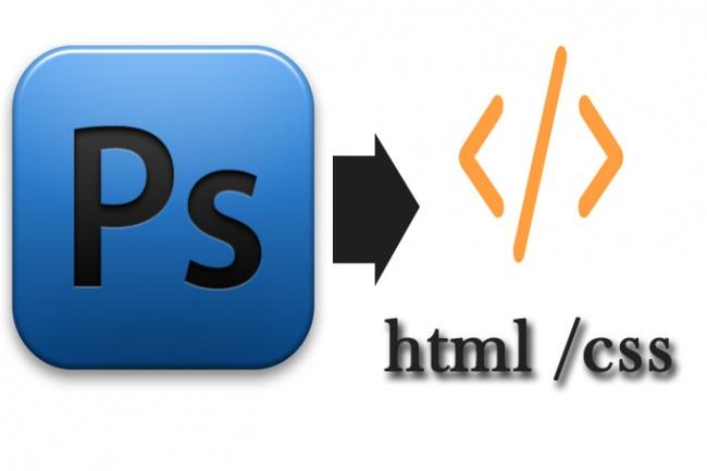 Верстка страницы html + css из макета PSD или Figma 43 - kwork.ru