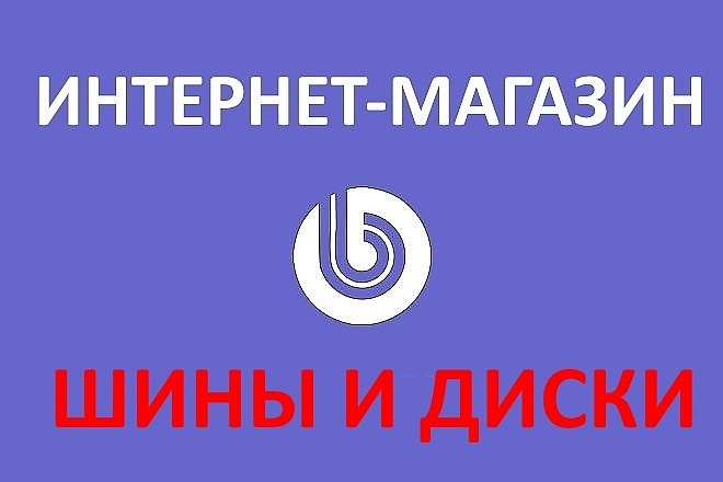 Сайт Шины и диски 1 - kwork.ru