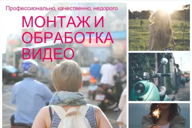 Монтаж и обработка видео любой сложности 2 - kwork.ru