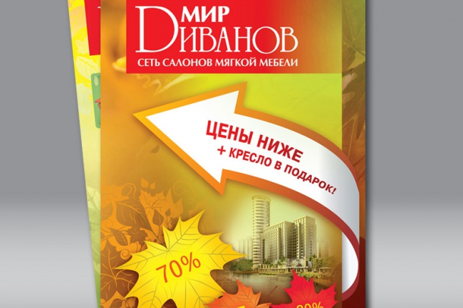 Рекламная листовка, флаер (А4, А5, А6, евро) 12 - kwork.ru