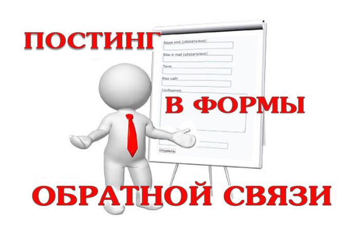 Постинг в формы обратной связи 1 - kwork.ru