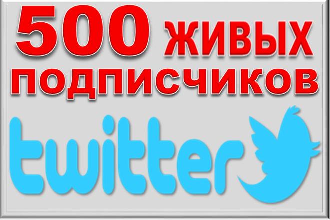 500 живых подписчиков в Twitter. Безопасно. Офферы 1 - kwork.ru